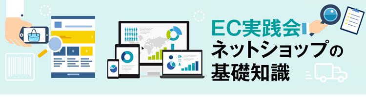EC実践会!ネットショップの基礎知識