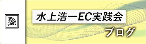 水上浩一EC実践会 ブログ