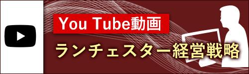 You Tube動画 ランチェスター経営戦略