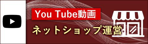 You Tube動画 ネットショップ運営