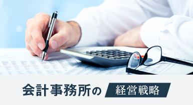 会計事務所の経営戦略