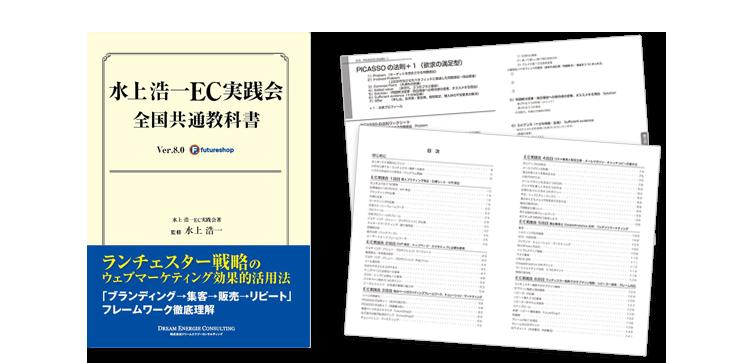 水上浩一EC実践会全国共通教科書
