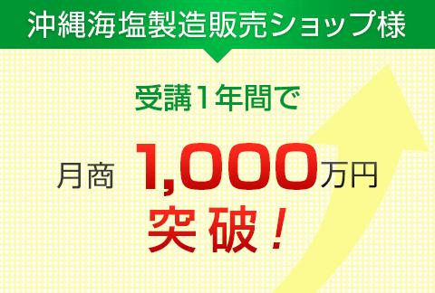 沖縄海塩製造販売ショップ様|月商1,000万円突破!