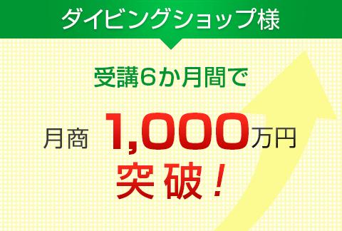 ダイビンググッズショップ様|月商1,000万円突破!