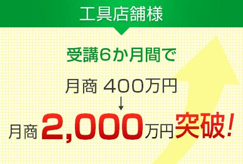 工具店舗様|月商400万円→月商2,000万円突破!