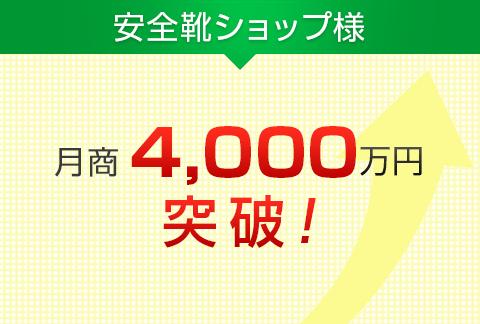 安全靴ショップ様|月商4,000万円突破!