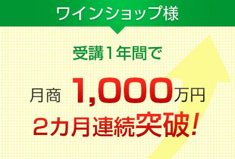 ワインショップ様|月商1,000万円突破!