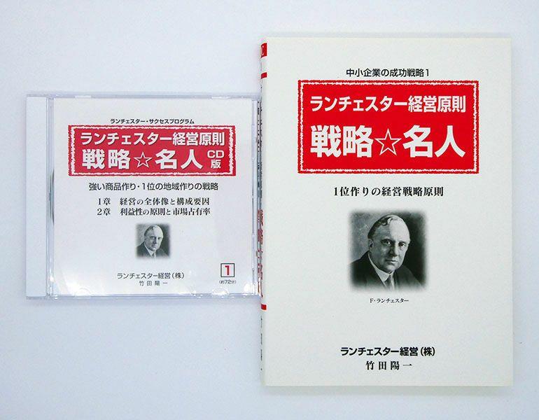 ランチェスター経営原則 戦略☆名人CD