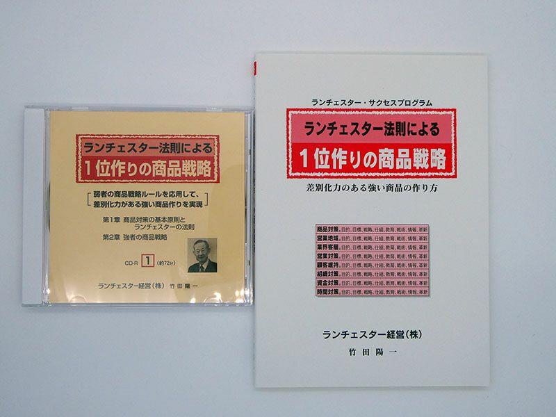 ランチェスター法則による1位作りの商品戦略CD