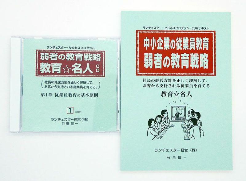 中小企業の従業員教育 弱者の教育戦略CD