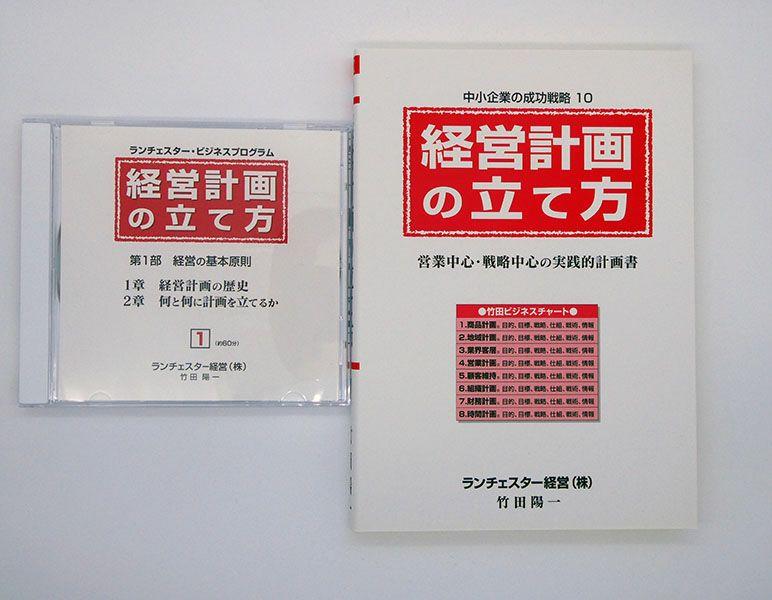 営業中心・実行中心の経営計画の立て方CD