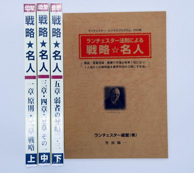 ランチェスター法則による戦略☆名人DVD