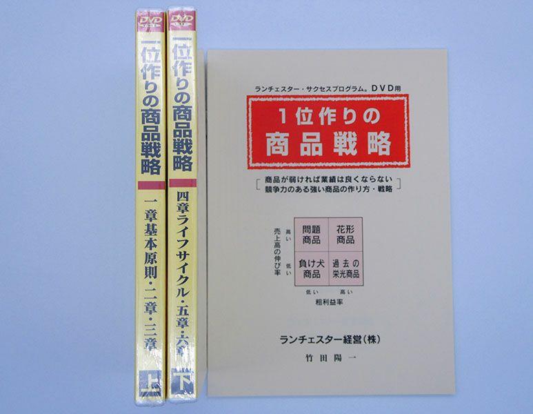 ランチェスター法則による商品戦略DVD