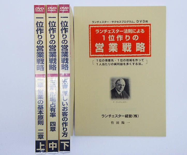 ランチェスター法則による営業戦略DVD