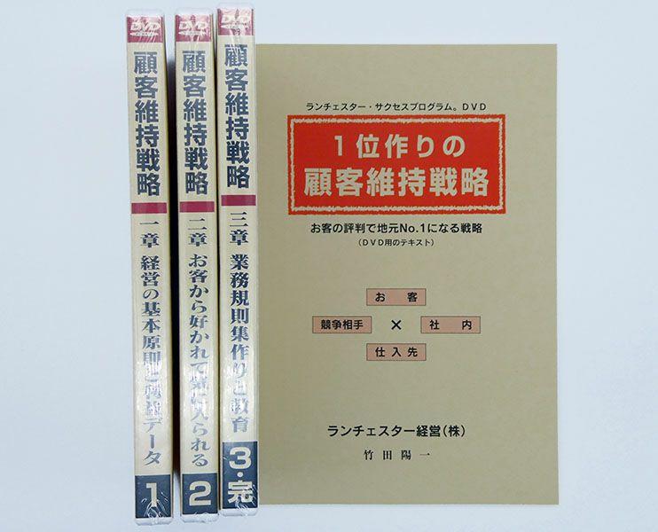 ランチェスター法則による顧客維持戦略DVD