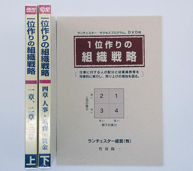 ランチェスター法則による組織戦略DVD