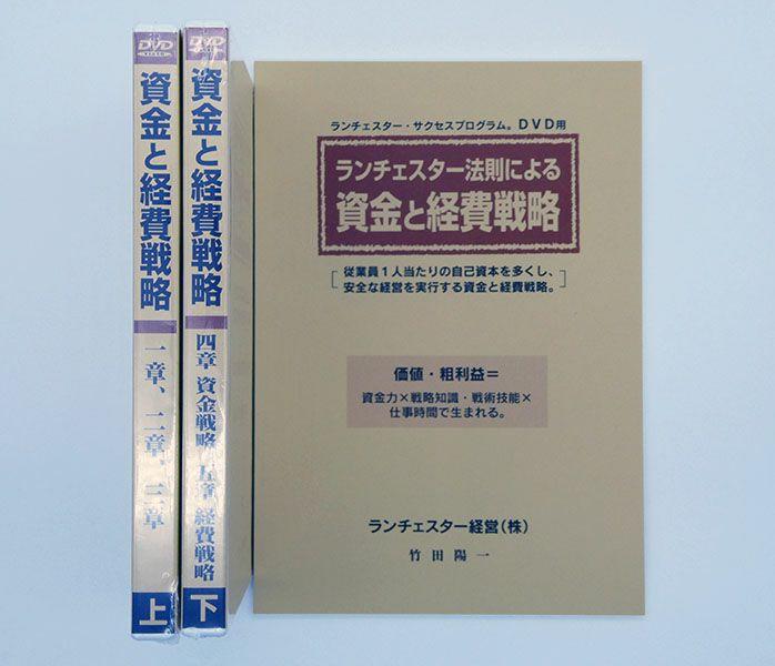 ランチェスター法則による資金戦略と経費戦略DVD