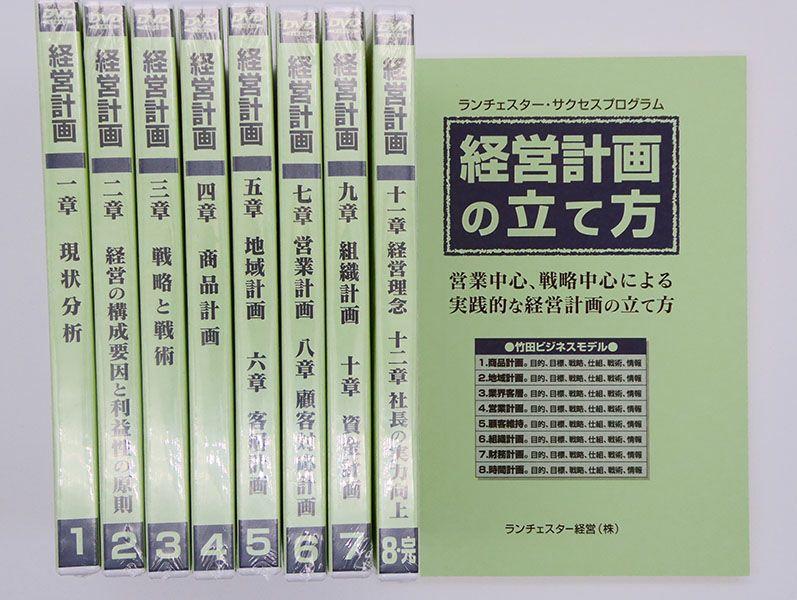 営業中心・実行中心の経営計画の立て方DVD