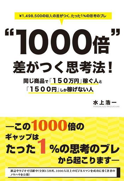 """""""1000倍""""差がつく思考法!"""